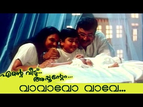 Malayalam Movie Song | Ente Veedu Apoontem | Vaavaavo Vaave...