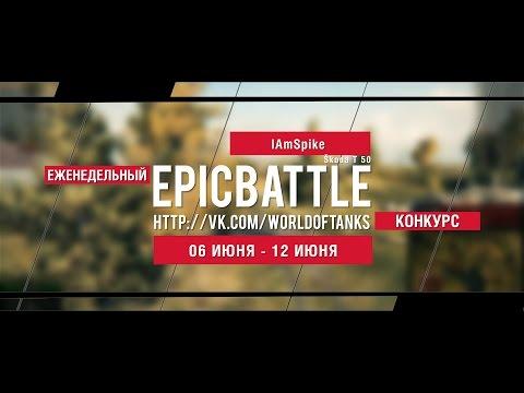 "Еженедельный конкурс ""Epic Battle"" - 06.06.16-12.06.16 ( IAmSpike / Skoda T 50)"