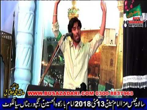 Allam muntizar mahdi Majlis aza 13 May 2018 Rangpur Sialkot