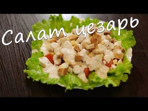 Вкусный салат цезарь. Простой рецепт, способ приготовления.