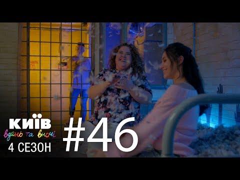 Киев днем и ночью - Серия 46 - Сезон 4