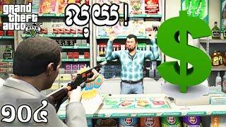 GTA 5 MOD Ep104 Khmer|VPROGAME