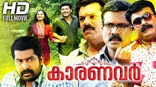 Navagatharkku Swagatham - Malayalam Full Movie 2014 | Karanavar | Malayalam Full Movie 2015 New Releases