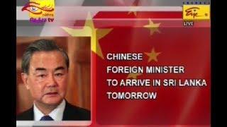 2020-01-12 | Channel Eye English News 9.00 pm