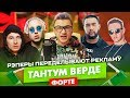 T-fest, Jah Khalib, Markul & Obladaet рекламируют ТАНТУМ ВЕРДЕ ФОРТЕ