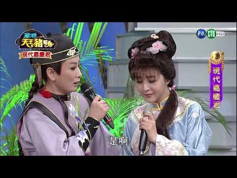 華視天王豬哥秀-現代嘉慶君(完整版)2018.03.25