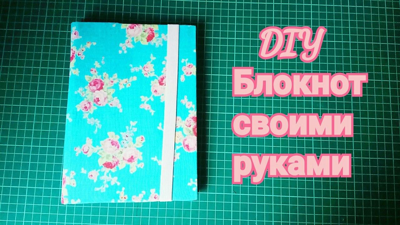 Напечатать блокнот своими руками 25