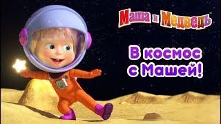 Маша и Медведь - В Космос с Машей! 🚀