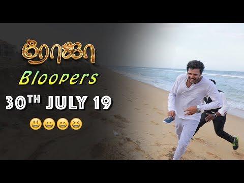 Roja Bloopers 30-07-2019 Sun Tv Serial Online
