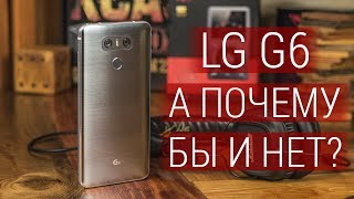 """LG G6 - музыкальный фото-флагман или в очередной раз """"мимо""""? Подробный обзор LG G6"""