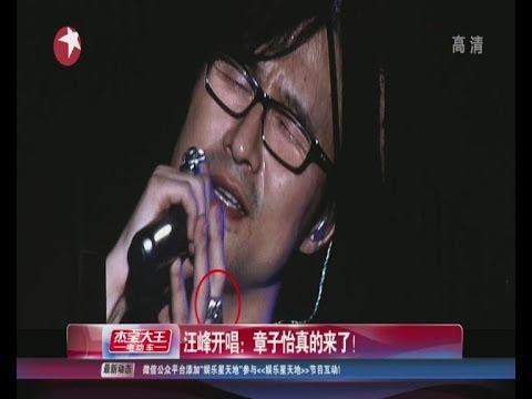 汪峰Wang Feng巡演唱响苏州 章子怡Zhang Ziyi现身