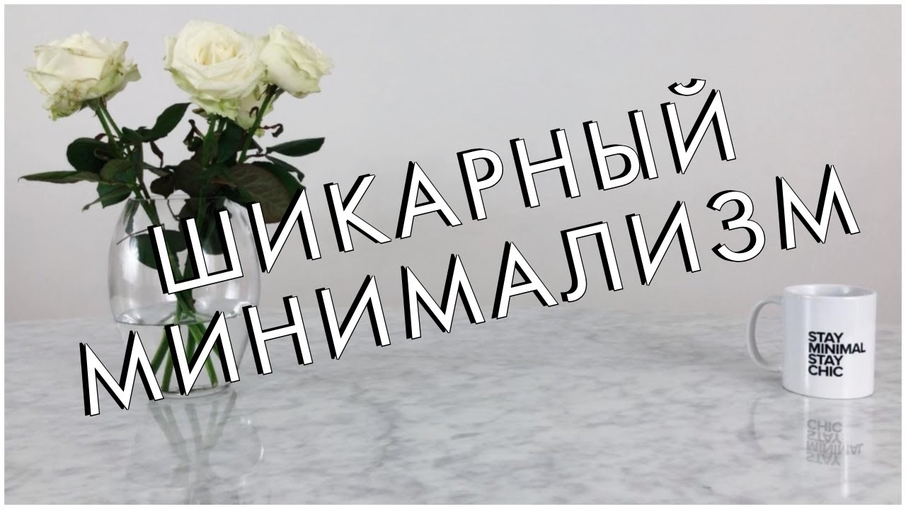 ФИЛОСОФИЯ ШИКАРНОГО МИНИМАЛИЗМА - STAY MINIMAL STAY CHIC