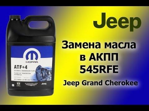 Замена масла в АКПП за 4 минуты Jeep Grand Cherokee WK 545RFE
