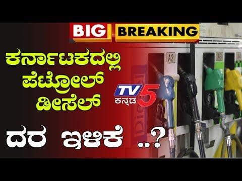 Petrol and Diesel Price Down..? | ರಾಜ್ಯದಲ್ಲೂ ಗ್ರಾಹಕರ ಮೇಲಿನ ಹೊರೆ ಇಳಿಸುತ್ತಾ ಸರ್ಕಾರ..? | TV5 Kannada