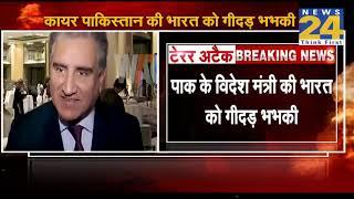 पाक के विदेश मंत्री की भारत को गीदड़ भभकी