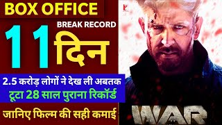 War Box Office Collection Day 11, Hrithik Roshan, Tiger Shroff,War Full Movie, war 11th Day Collecti