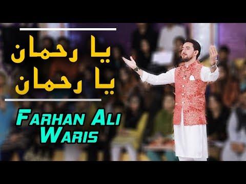 Ya Rehman Ya Rehman Beautiful Kalam By Farhan Ali Waris | Ramazan 2018 | Aplus