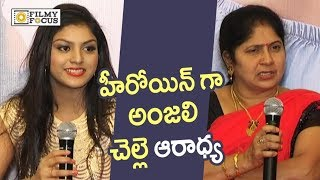 Anjali Sister Aradhya Movie Debut Press Meet