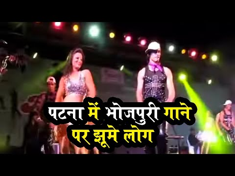 Bhojpuri Hungama In Patna video