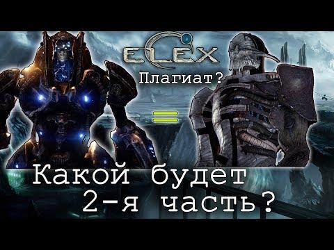 ELEX - проблемы сюжета и возможный сюжет 2-й части