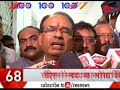 News 100: Watch top 100 National and International news of the day MP3