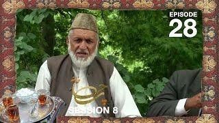 Chai Khana - Season 8 - Ep.28  / چای خانه - فصل هشتم - قسمت بیست و هشتم