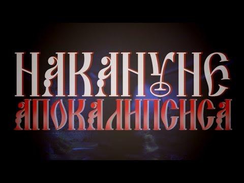 Иван Душенов. НАКАНУНЕ АПОКАЛИПСИСА (фильм)