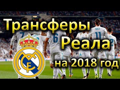 Трансферы Реала на 2018 год. Уход Бэйла или Роналду, покупка Кейна и другие трансферные новости