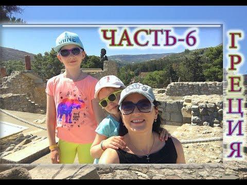 о.Крит / Дворец Лабиринт Царя Миноса / Археологический музей Араклиона / Греция Часть 6.