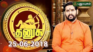 Rasi Palan   Sagittarius    Dhanush Rasi   25/06/2018   Puthuyugam TV