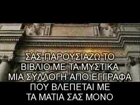 National Treasure 2 greek subs