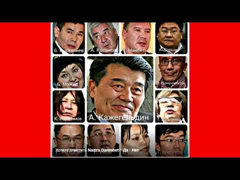 В Казахстане в противовес Назарбаеву или оппозиции создается новая сила?