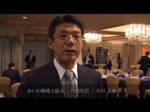 CFO Japan Summit 2013 -- Interview: Masatoshi Ishikawa, Aiwa Tax Accountants Corporation