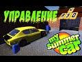 My Summer Car управление в игре и кнопки Как ездить в Моя Тачка на Лето mp3