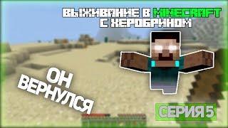 Выживание в Minecraft с херобрином часть 5(herobrine is back!!!)