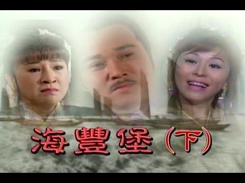 台劇-台灣奇案-海豐堡