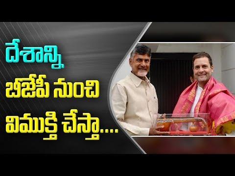 Democratic Compulsion to Defeat BJP : CM Chandrababu Naidu and Rahul Gandhi Press Meet | ABN Telugu
