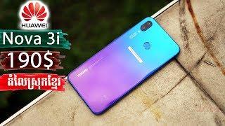 huawei nova 3i review khmer - phone in cambodia - khmer shop - nova 3i price - nova 3i specs