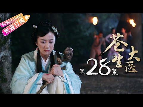 陸劇-蒼生大醫-EP 28
