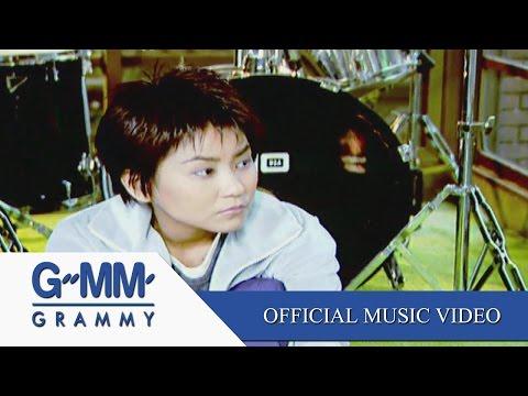 อย่าให้ความหวัง - โรสแมรี่ 【OFFICIAL MV】