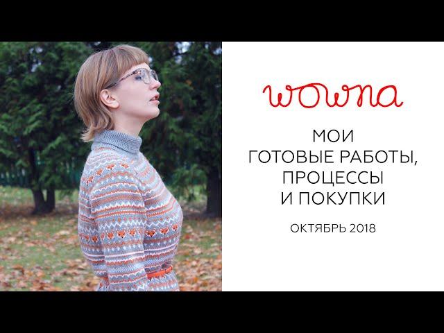 Вязание спицами и на машине, октябрь 2018 | Платье, шарфы, носки, варежки, свитер градиентом