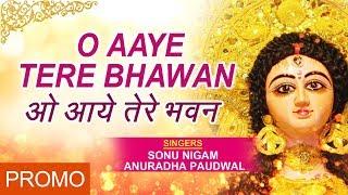 ओ आये तेरे भवन O Aaye Tere Bhawan I Lyrical IANURADHA PAUDWAL,SONU NIGAM, Jai Maa Vaisno Devi