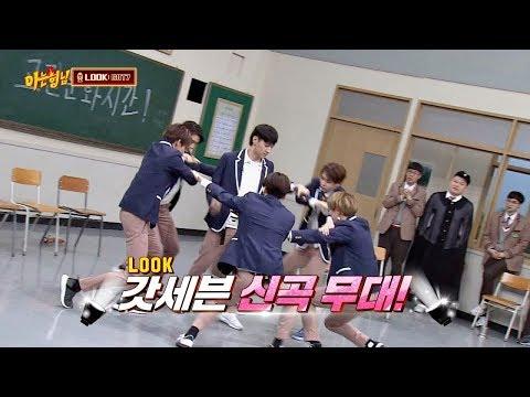 [신곡 무대] 내적 댄스 유발하는(!) GOT7 'Look'♪ #사장님_흐뭇 아는 형님(Knowing bros) 118회