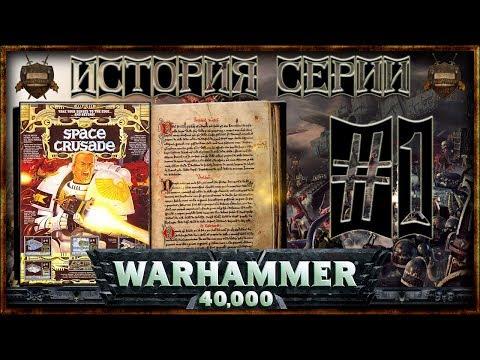 [История серии Warhammer 40000] - Часть 1: Space Crusade [Extended]