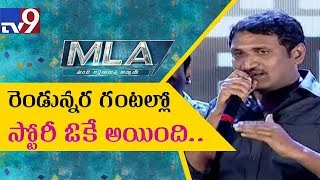 Director Upendra speech @ MLA Audio Launch
