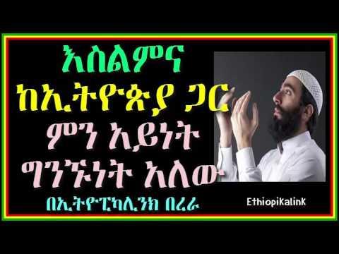 እስልምና ከኢትዮጵያ ጋር ምን አይነት ግንኙነት አለው በኢትዮፒካሊንክ በረራ Ethiopikalink