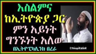 Islam and Ethiopia-Ethiopikalink