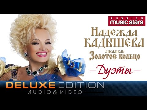 Премьера 2016 Надежда Кадышева - Дуэты