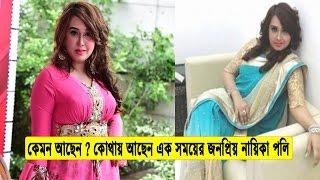 কেমন আছেন? কোথায় আছেন চিত্রনায়িকা পলি??? BD Actress Poly   Bangla News Today