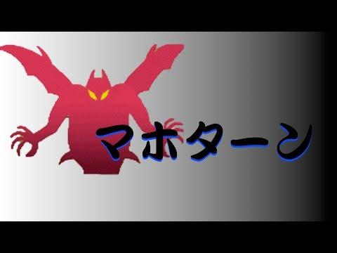 【ポケモンGO攻略動画】まおうのかげ呪文も体技も封じる!DQMSLタロジロバトルタイム284日  – 長さ: 1:03。